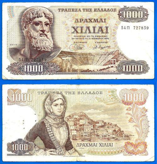 Greece 1000 drachmai 1970 zeus serie 54 drachme europe