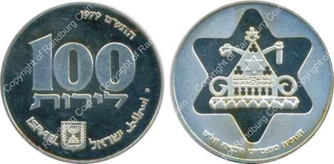 Israel 1979 Silver BU 100 Lirot - Hanukkah - Lamp from