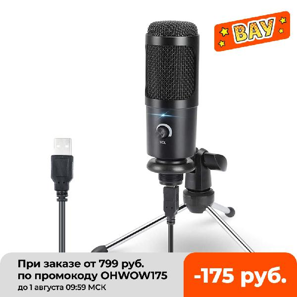 Professional condenser microphone pc studio usb microphone