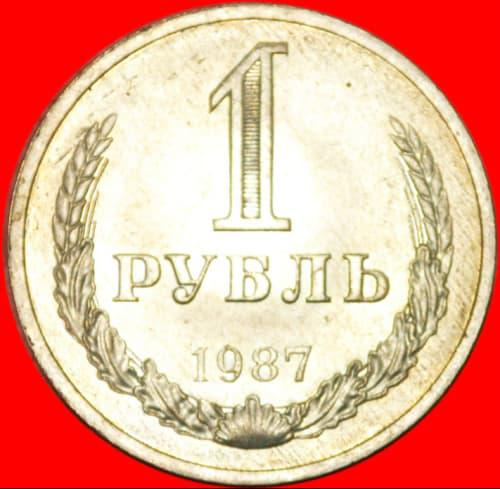 RARITY USSR (ex. russia) 1 ROUBLE 1987 UNC!· LOW START!